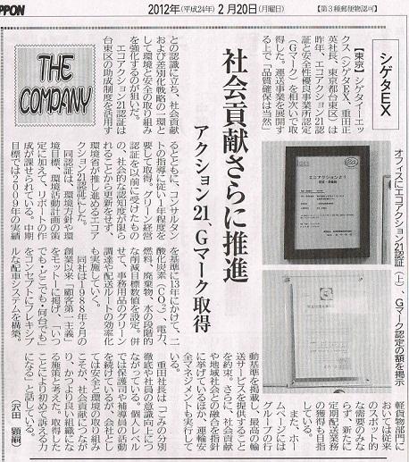 物流ニッポンに掲載された記事