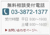 お問い合わせフォーム東京の運送会社シゲタEX公式へ