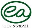 エコアクション21、東京都台東区、運送会社