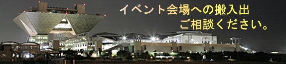 東京ビッグサイト,イベント,運送,運搬,搬入,搬出,ベルサール渋谷